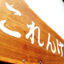 【本館】和室6畳「これんげ」2階