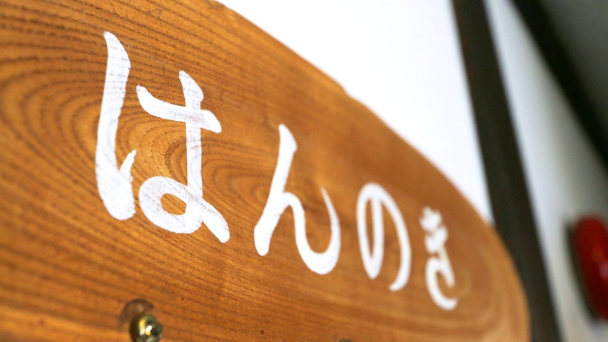 和室6畳(はんのき)1F
