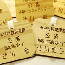 小谷村観光連盟公認のガイド・インストラクター「塩の道ガイド」