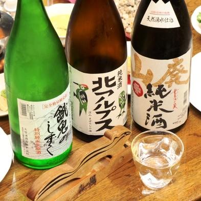【大将お勧め!】 信州産の うまい 地酒飲み比べ♪ ≪1泊2食≫