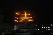 京都五山送り火の1つ妙法,法山。