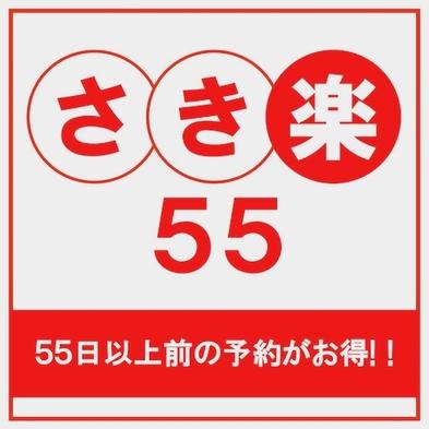 【さき楽55】55日前の予約で10%OFF!更に ポイント5倍!
