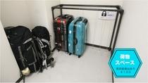 荷物用スペース完備!
