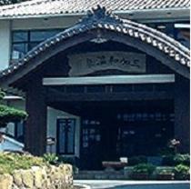 【三加和温泉ふるさと交流センター】ホテルから車で約14分