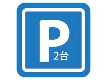 無料の専用駐車場は1階に各戸2台ずつご用意しております。