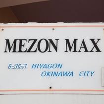 メゾンマックス看板