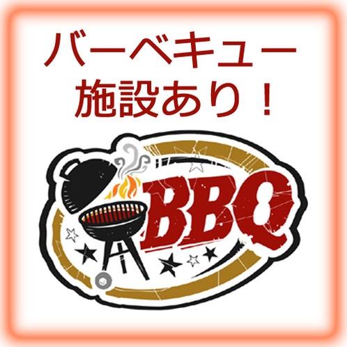 温暖な沖縄は冬もBBQオーケー!焼台(炭)・屋外用テーブル&チェアあり