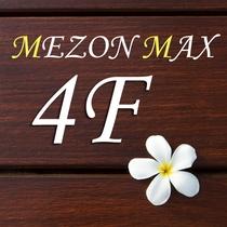 メゾンマックス4階 3LDK  110㎡ メゾネット客室