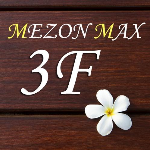 メゾンマックス3階 3LDK  103㎡ フラットなワンフロアー