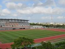 沖縄県総合運動公園 【約800m】