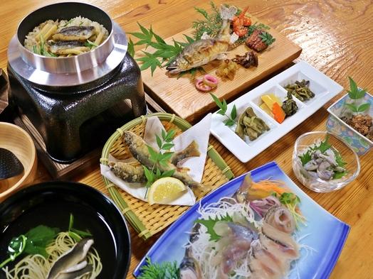 【期間限定】全国利き鮎大会で2度もGPに輝いた安田川の『天然鮎のフルコース』≪2食付≫