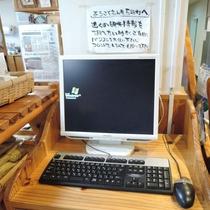 *ロビーにて利用できる共用パソコン。