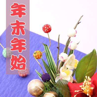 《年末年始》 お正月特別料理 富士山の日の出で迎える新しい一年 【12/31〜1/3】