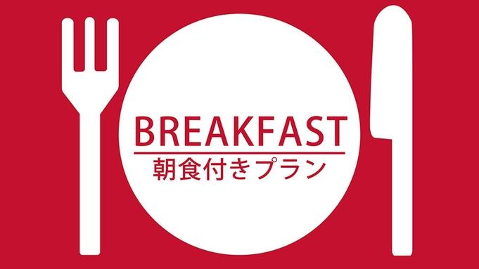 スタンダードプラン(朝食付き♪)◆駐車場無料(先着順)◆Wi−Fi OK!