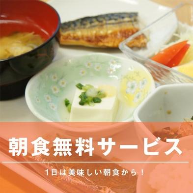 【土日限定&数量限定】翌日の朝食サービスプラン♪ ◆2連泊OK! ◆駐車場無料・30台(先着順)