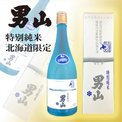 【お土産付き】北海道限定「男山」特別純米酒 720mL 付プラン(素泊まり)◆駐車場無料(先着順)◆