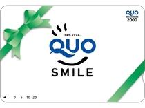 QUOカード2,000円付プラン☆