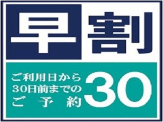〜空港から徒歩1分〜 【早割30】【さき楽】1ヶ月先の予約でお得に泊まろう!