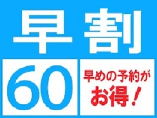〜空港から徒歩1分〜 【早割60】【さき楽】2ヶ月先の予約でお得に泊まろう!