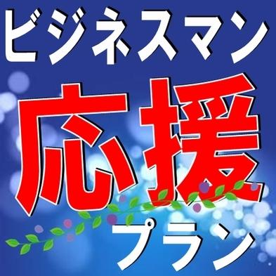 喫煙シングル ☆ビジネスマン応援プラン☆!!ウェルカムBAR無料キャンペ−ン実施中12月末まで♪