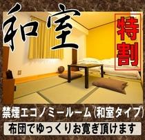エコ(和室)