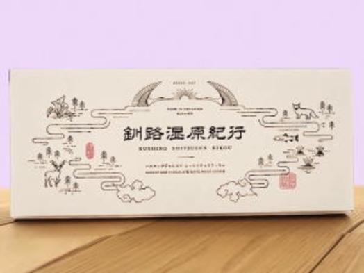 釧路の銘菓お土産付プラン♪朝食サービス♪
