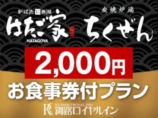 【炉ばた居酒屋・はたご家】【炭焼炉端・ちくぜん】で使えるお食事券2000円付プラン