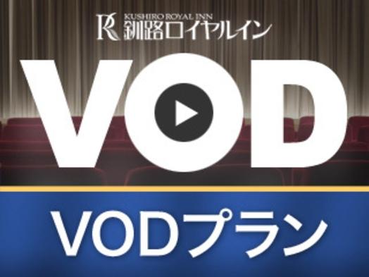 視聴タイトル300タイトル以上!★VOD付プラン★朝食無料サービス♪