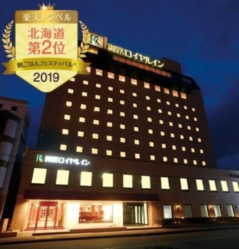 2019朝ごはんフェスティバル 北海道第2位