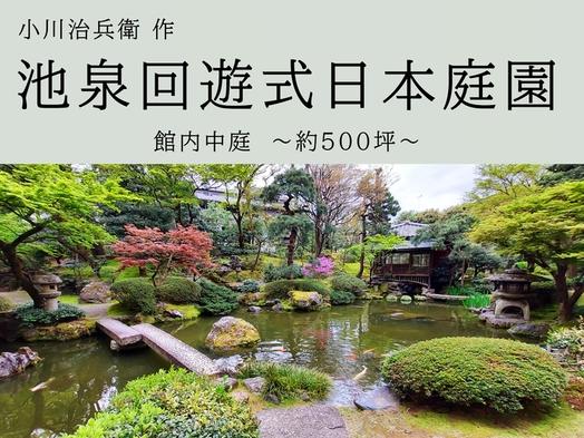 【通年】日本庭園を眺めながら朝食を◆和の朝食膳付プラン(1泊朝食付)