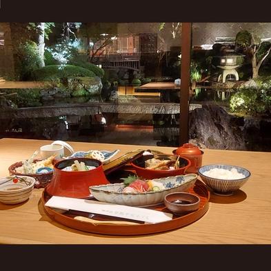 【日本料理×日本庭園】季節の移ろい『景色御膳』プラン(1泊2食付)