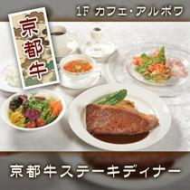 京都肉ステーキディナー