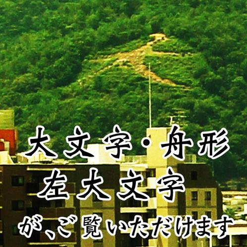 大文字山の景色