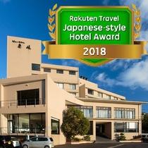 2018年 日本の宿アワード受賞いたしました!