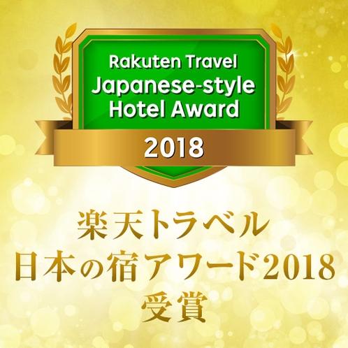 楽天アワード2018日本の宿受賞いただきました!
