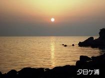夕日ヶ浦の落陽