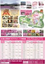 2018富士芝桜祭り2