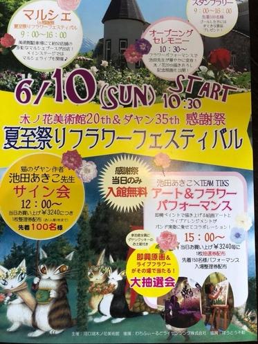 河口湖湖の花美術館35TH感謝祭イベント