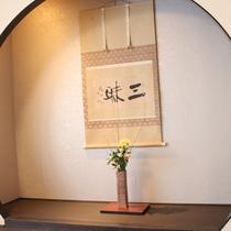 客室の床の間(一例)
