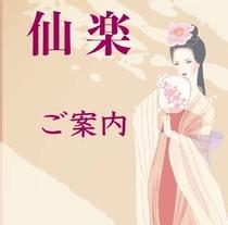 フォトギャラリー:仙楽