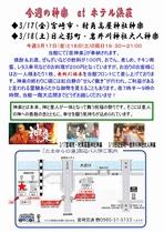 第17回たまゆら温泉神楽まつり ホテル浜荘が神楽宿!