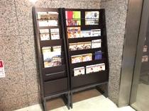 1階エレベーター前:周辺パンフレット