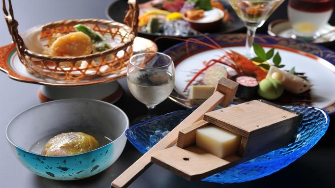 料理長特選おもてなし会席プラン【四季彩の心を込めて〜】