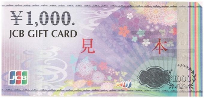 【出張応援プラン】JCBギフト券1000円付★朝食付