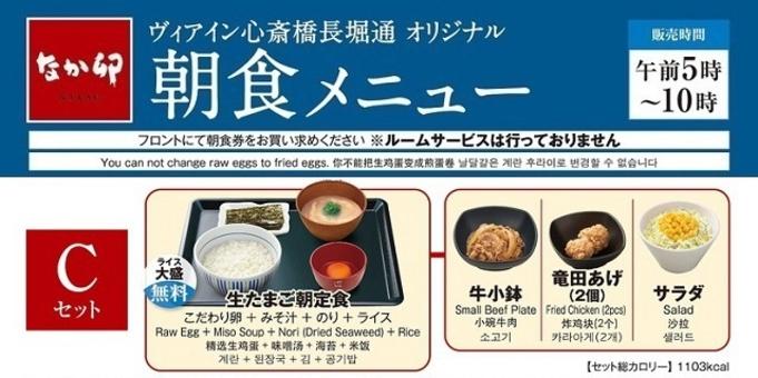 【コメダ珈琲 or なか卯】●選べる朝食券付き●