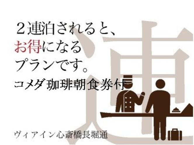 連泊コメダ珈琲朝食券付★