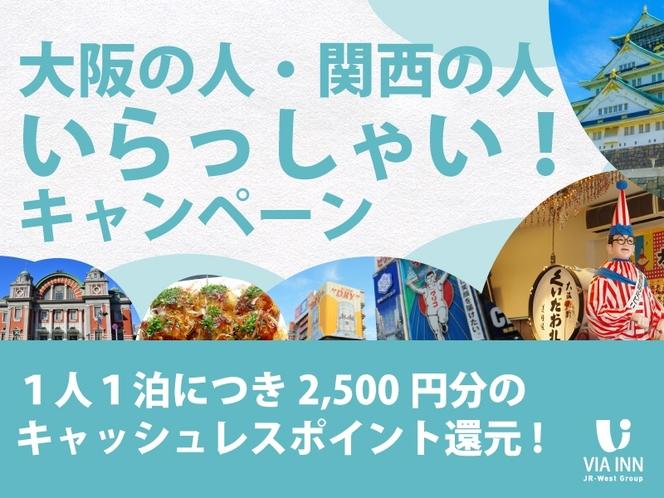 大阪いらっしゃいキャンペーン♪
