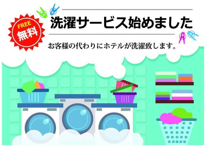 洗濯サービス