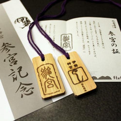 参宮の木札