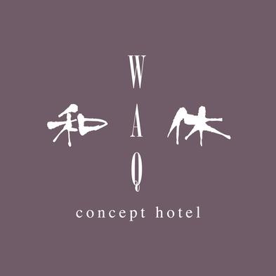 コンセプトホテル和休 正規料金 ——CONCEPT HOTEL WAQ——  (無料朝食サービス中)